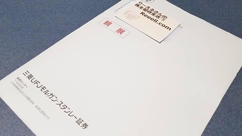 NTTドコモ(9437)TOBの公開買付説明書・公開買付応募申込書