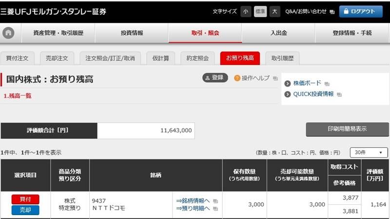 三菱UFJモルガン・スタンレー証券にNTTドコモ(9437)を移管