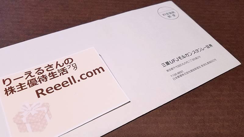 NTTドコモ(9437)TOBの公開買付応募申込受付票