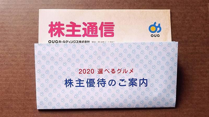 OUGホールディングス(8041)の株主優待の案内、3,500円相当の水産加工品