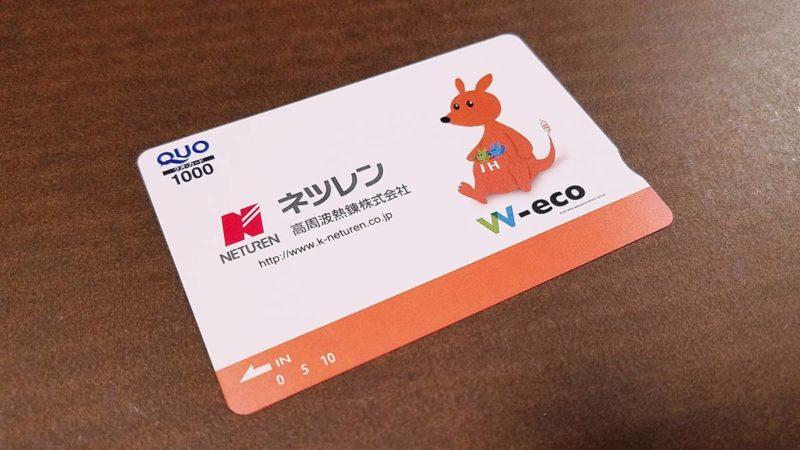 ネツレン(5976)の株主優待QUOカード