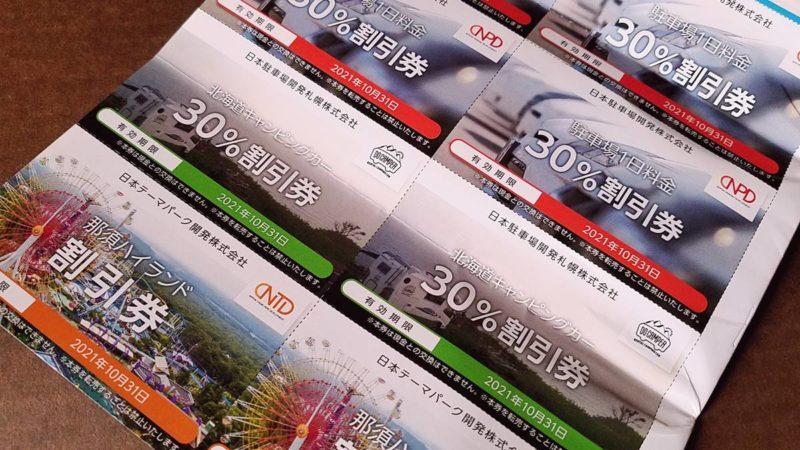 日本駐車場開発(2353)の株主優待 7種類の株主優待割引券