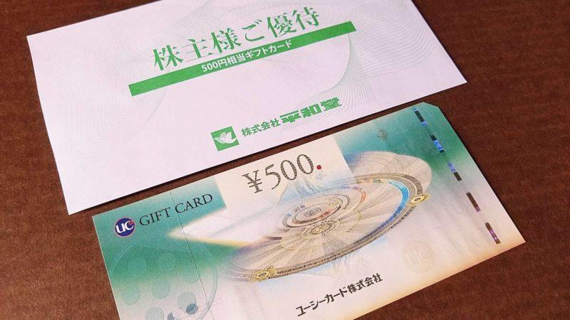 平和堂(8276)の株主優待UCギフトカード