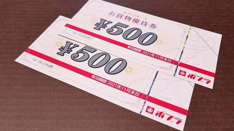 ポプラ(7601)の到着した株主優待 ポプラグループお買物優待券