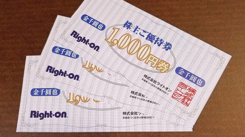 ライトオン(7445)の株主優待券1,000円券