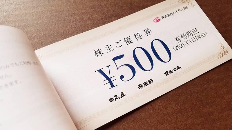 ハイデイ日高(7611)の株主優待券500円券