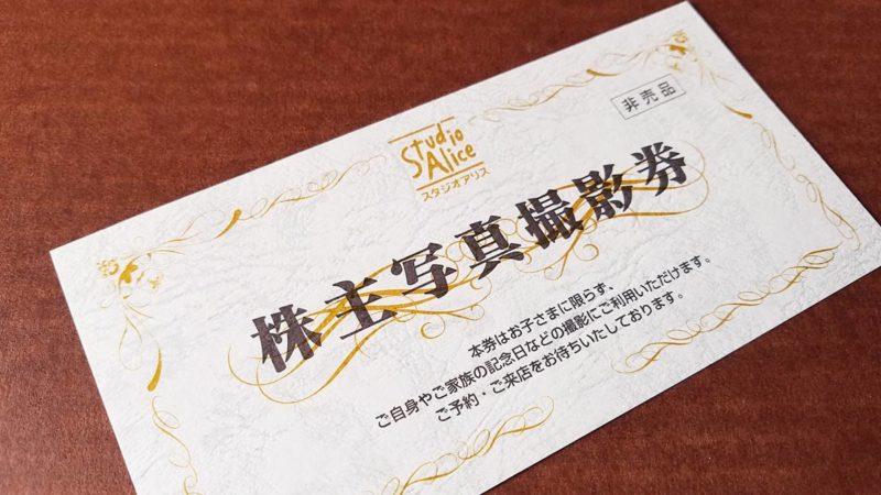 スタジオアリス(2305)の株主優待券 株主写真撮影券