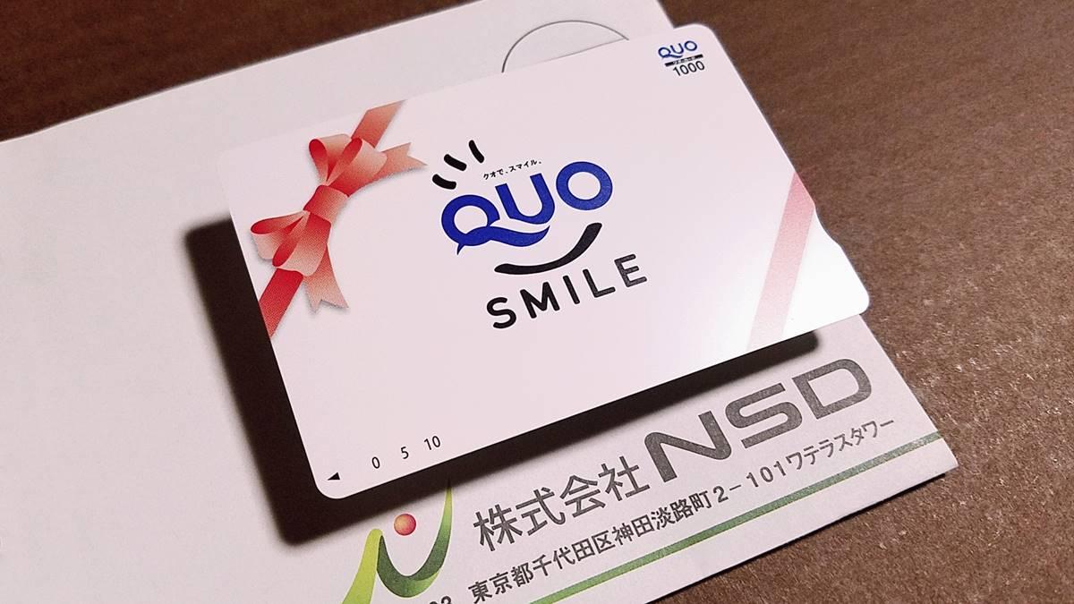 NSD(9759)の株主優待クオカード