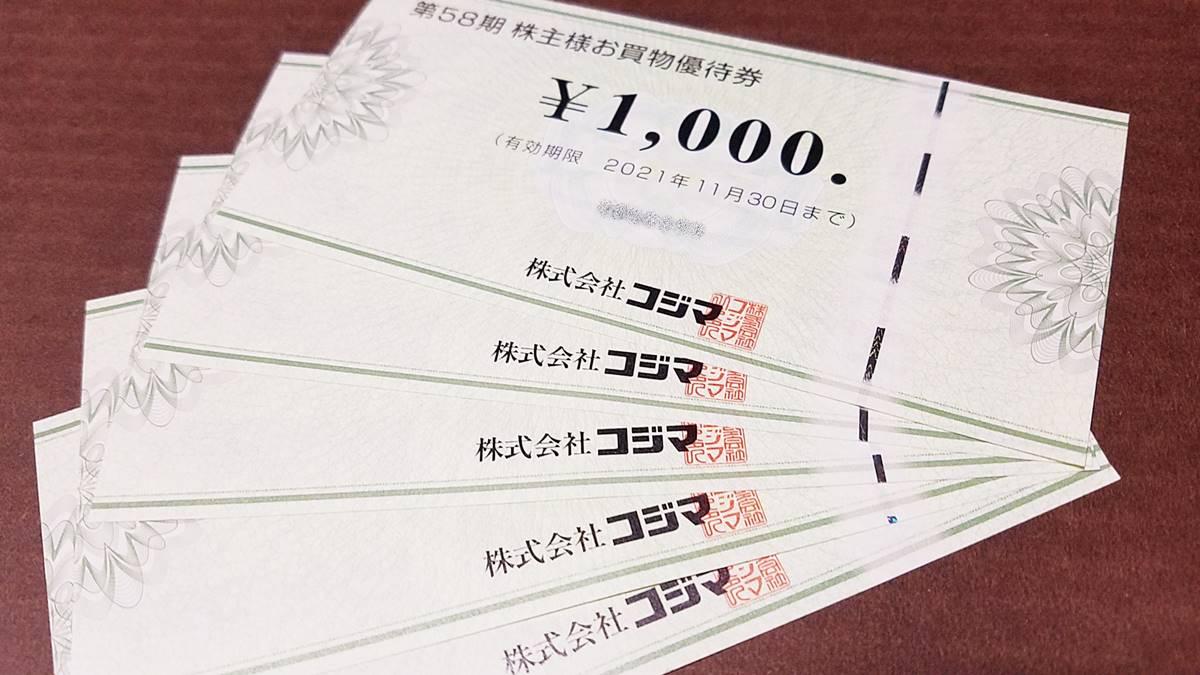 コジマ(7513)の株主優待券