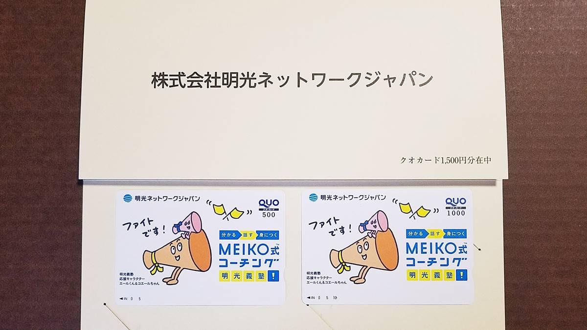 明光ネットワークジャパン(4668)の株主優待クオカード