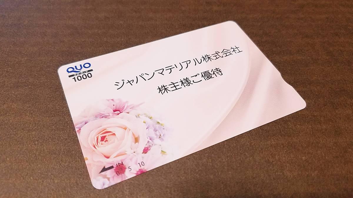 ジャパンマテリアル(6055)の株主優待クオカード