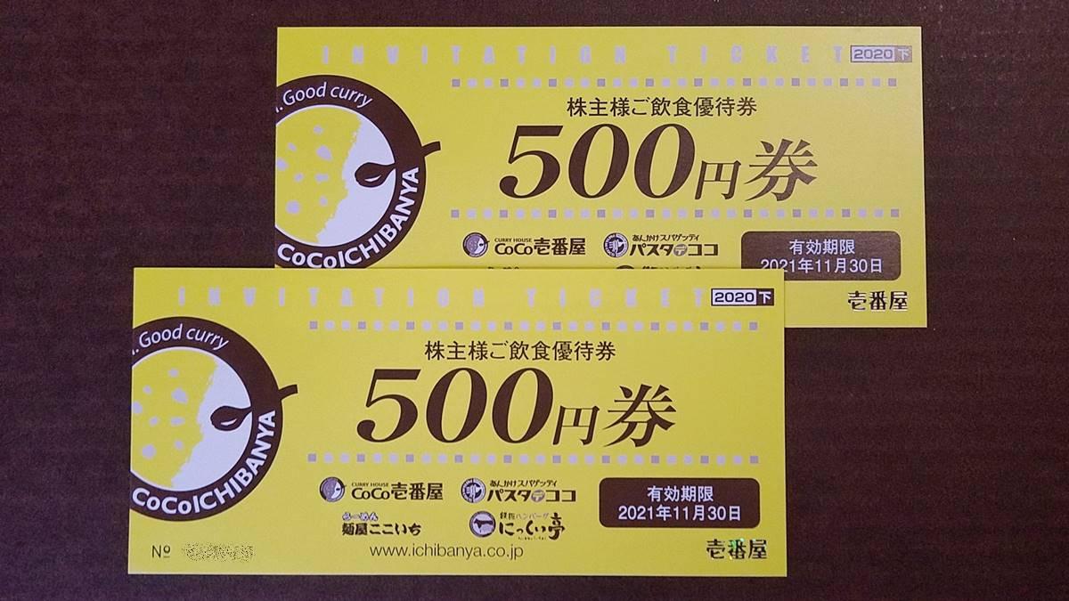 壱番屋(7630)の株主優待 株主飲食優待券500券