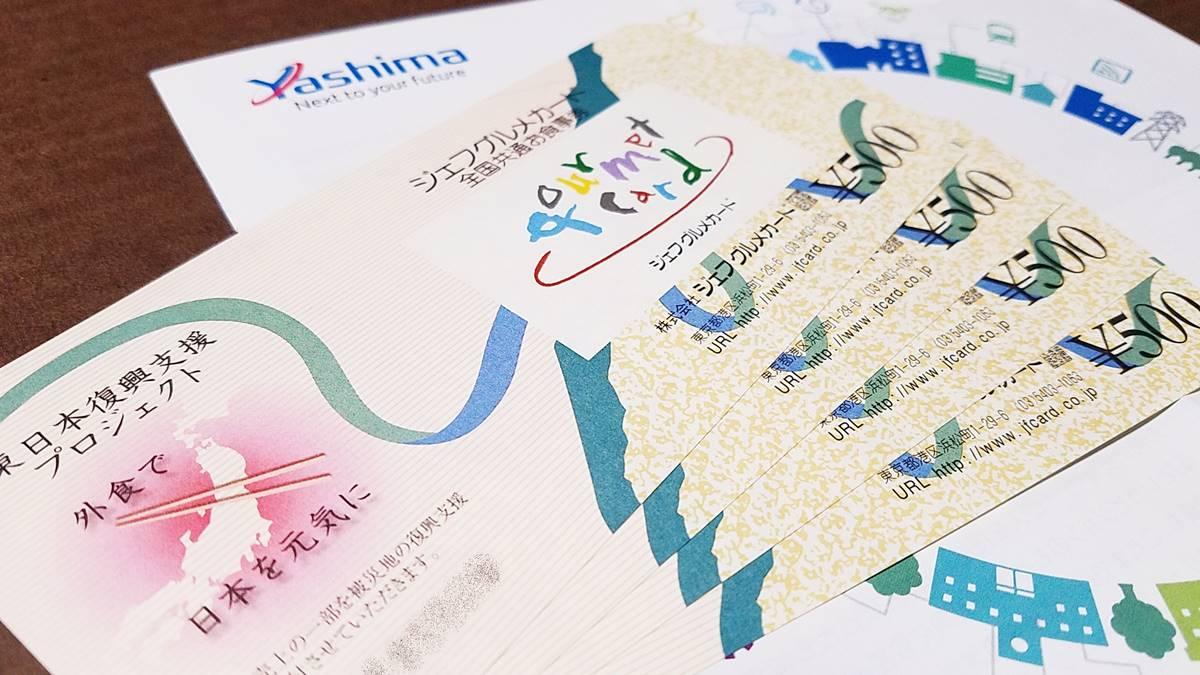 八洲電機(3153)の株主優待 全国共通お食事券ジェフグルメカード