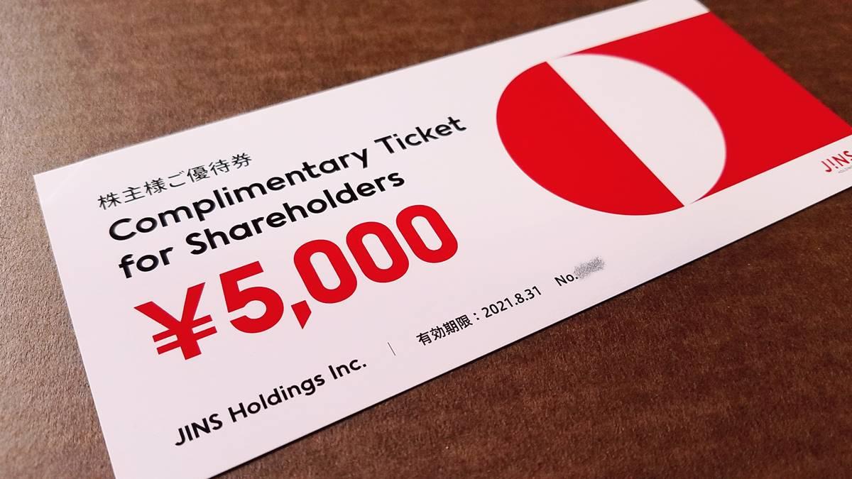 ジンズホールディングス(3046)の株主優待券
