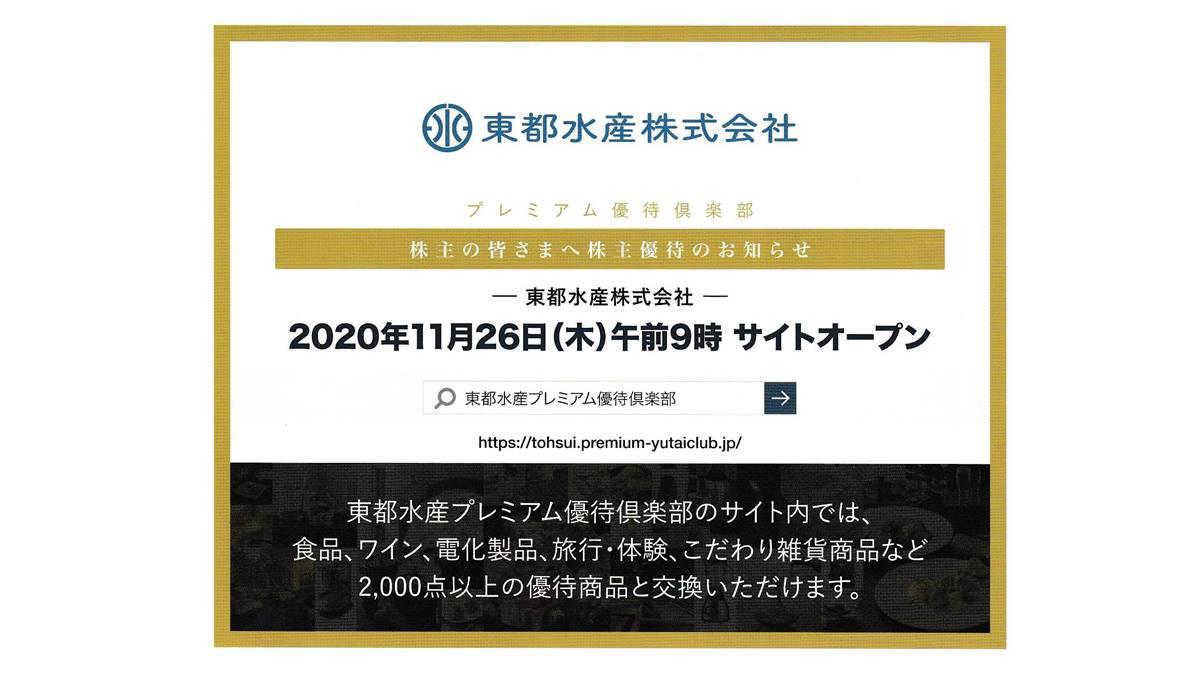 東都水産(8038)の株主優待 東都水産・プレミアム優待倶楽部
