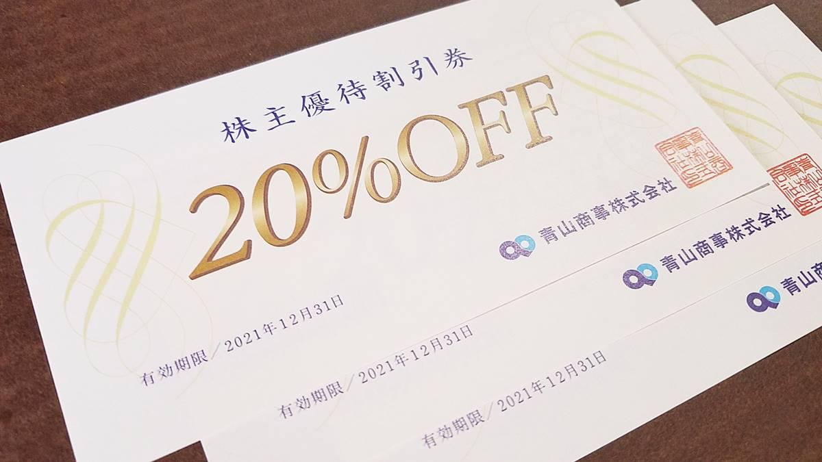青山商事(8219)の株主優待割引券 20%割引券