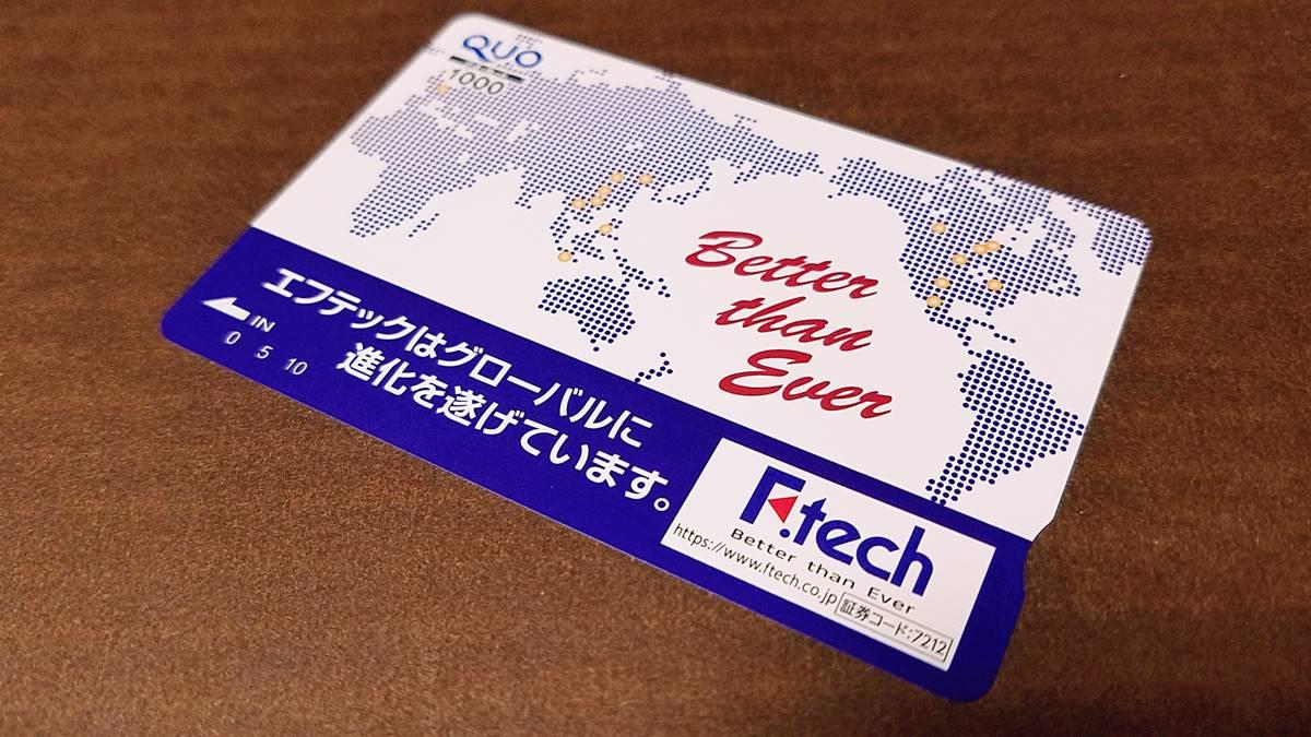 エフテック(7212)の株主優待クオカード