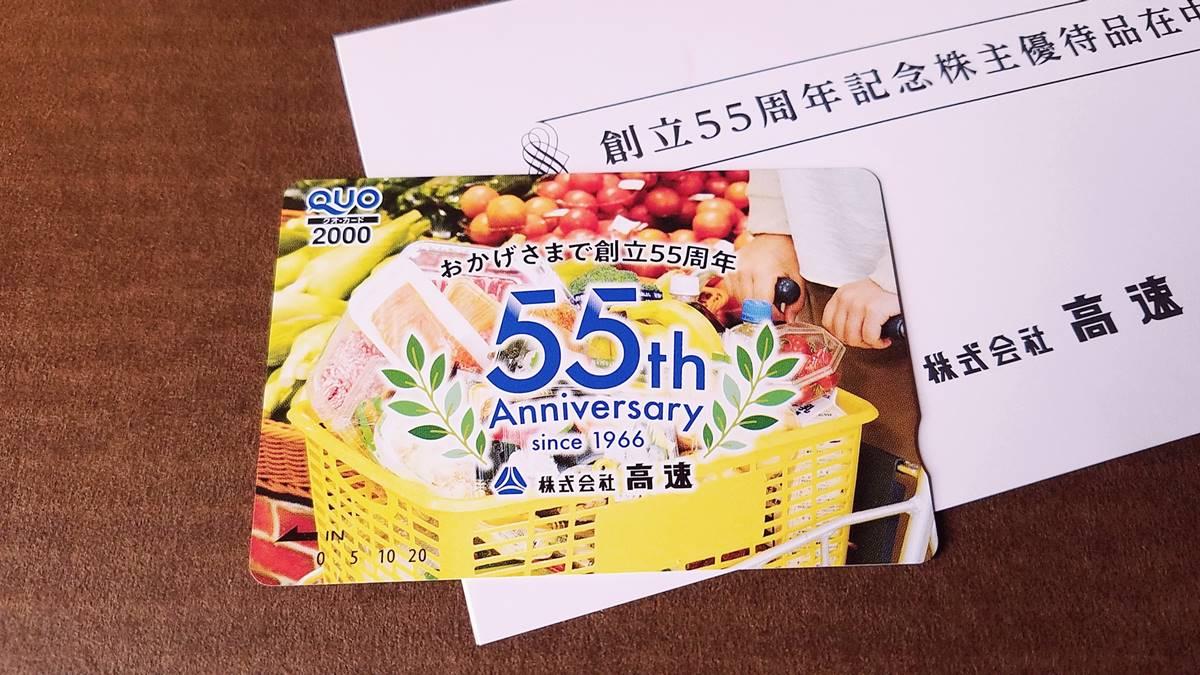 高速(7504)の創立55周年記念株主優待クオカード