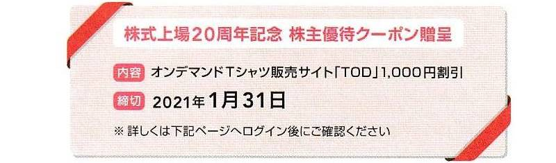 インプレスホールディングス(9479)の株式上場20周年記念株主優待