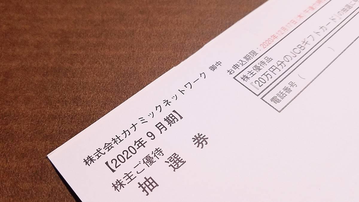 カナミックネットワーク(3939)の到着した株主優待抽選の応募券