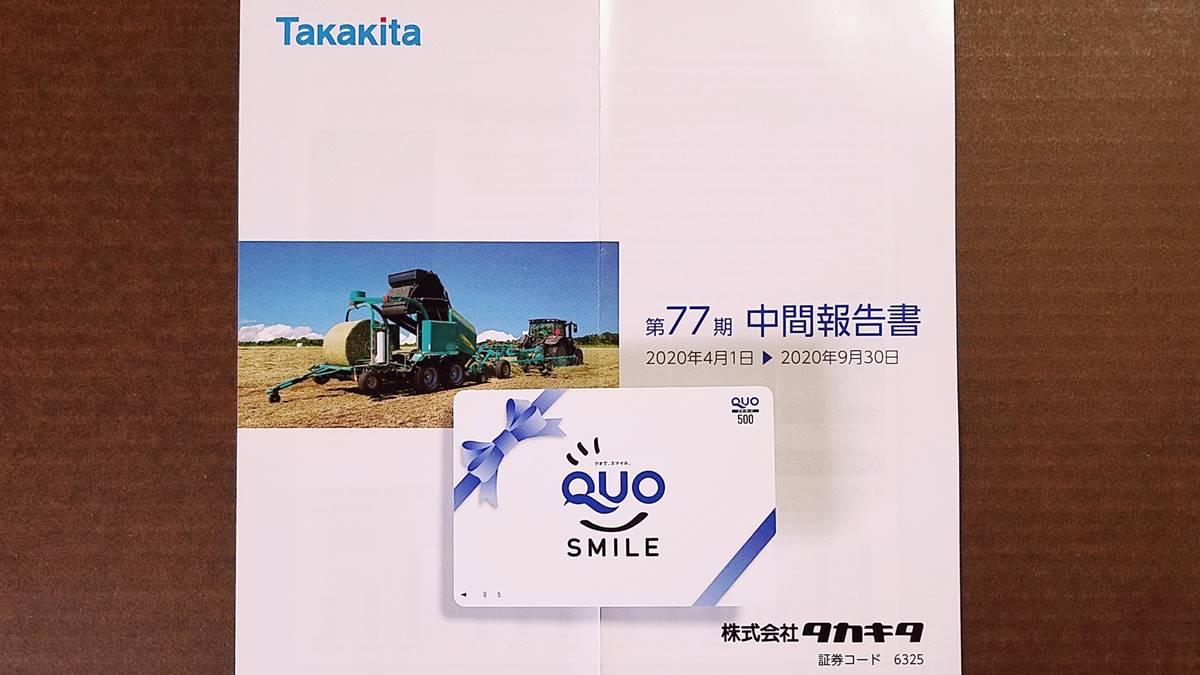 タカキタ(6325)の株主優待クオカード