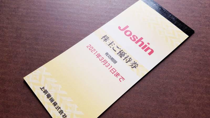 Joshin上新電機(8173)の株主優待券