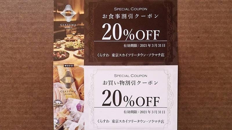 養命酒製造くらすわ 東京スカイツリータウン・ソラマチ店のお食事割引クーポンとお買物割引クーポン