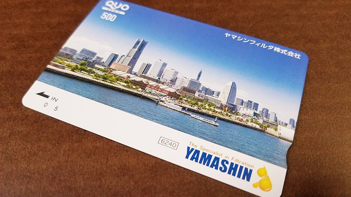 ヤマシンフィルタ(6240)の株主優待クオカード