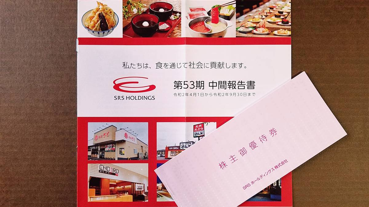 SRSホールディングス(8163)の株主優待券500円券
