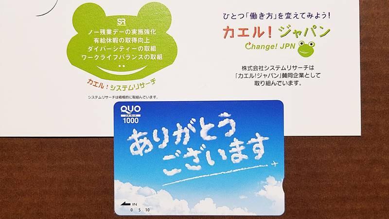 システムリサーチ(3771)の株主優待クオカード