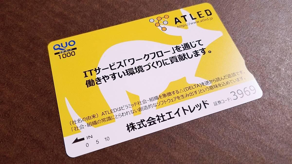 エイトレッド(3969)の株主優待クオカード