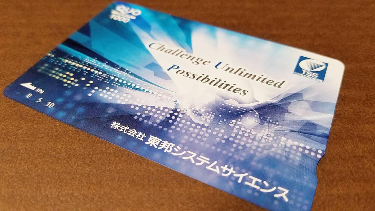 東邦システムサイエンス(4333)の株主優待クオカード