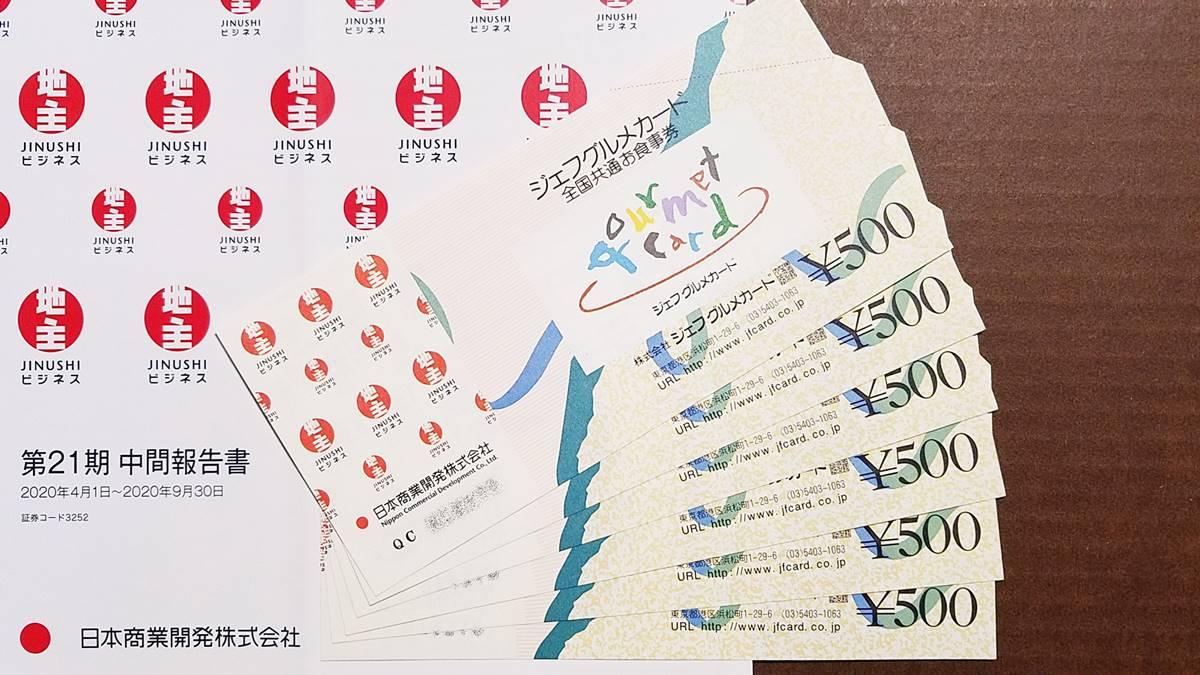 日本商業開発(3252)の株主優待 全国共通お食事券ジェフグルメカード
