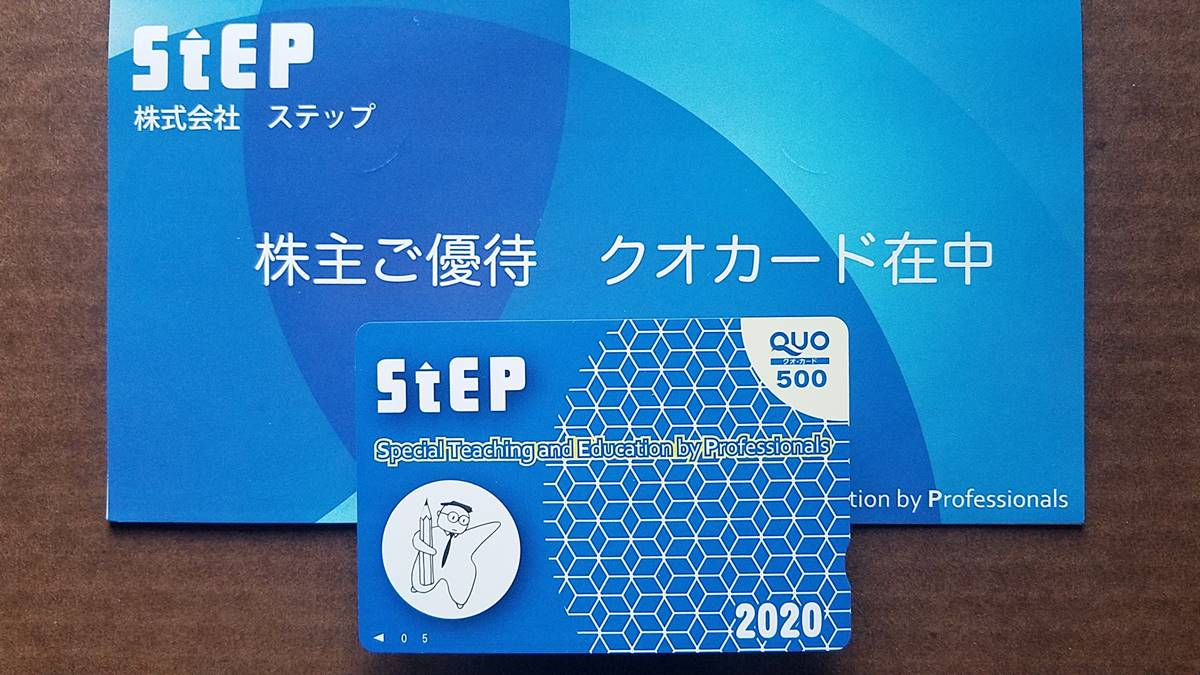 ステップ(9795)の株主優待クオカード
