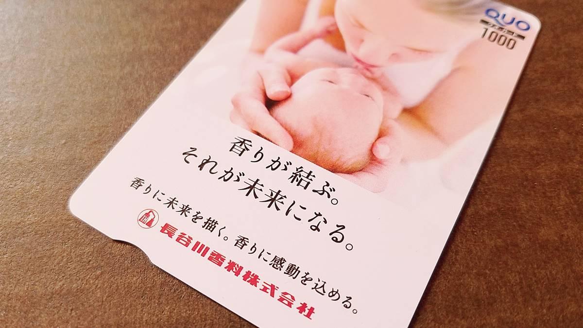 長谷川香料(4958)の株主優待クオカード
