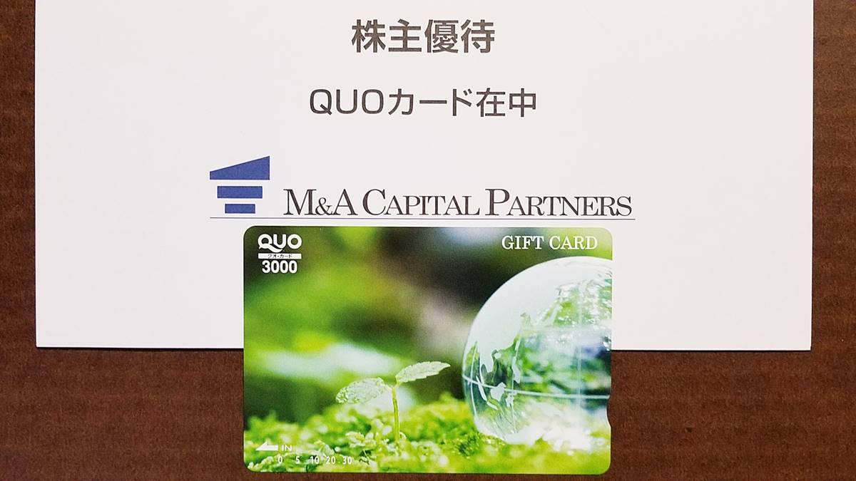 M&Aキャピタルパートナーズ(6080)の株主優待クオカード