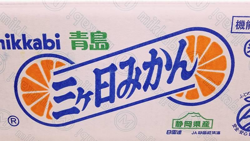 エフ・シー・シー(7296)の株主優待 2,500円相当の地元特産品 静岡県特産 三ヶ日青島みかん