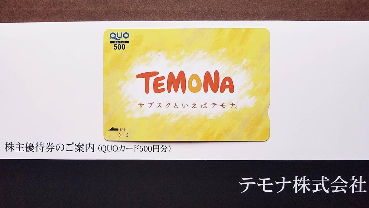 テモナ(3985)の株主優待クオカード