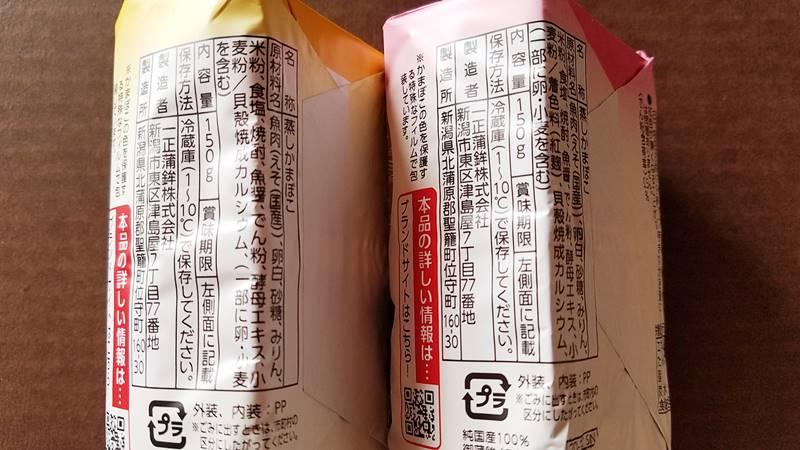 一正蒲鉾(2904)の株主優待 おせち商品詰め合わせ:御蒲鉾 純 紅(小)、白(小)