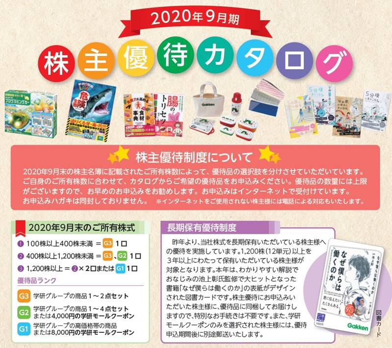 学研ホールディングス(9470)の株主優待カタログ