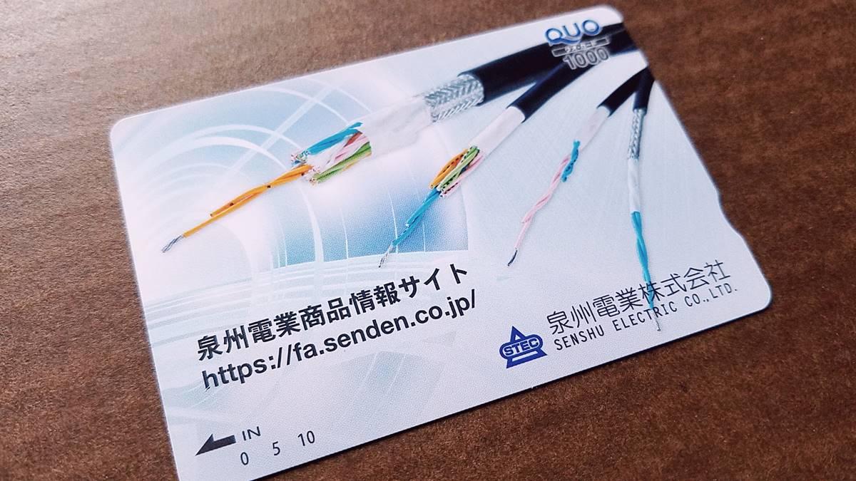 泉州電業(9824)の株主優待 オリジナルクオカード