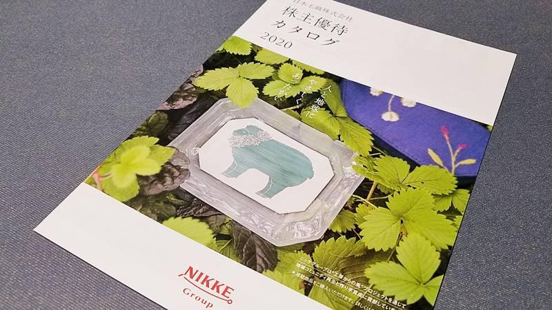 ニッケ 日本毛織(3201)の株主優待カタログ