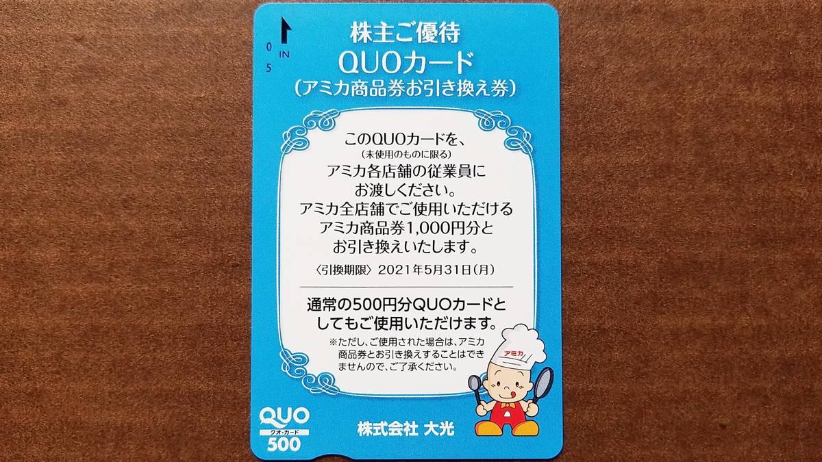 大光(3160)株主優待 オリジナルクオカード兼アミカ商品券引換券