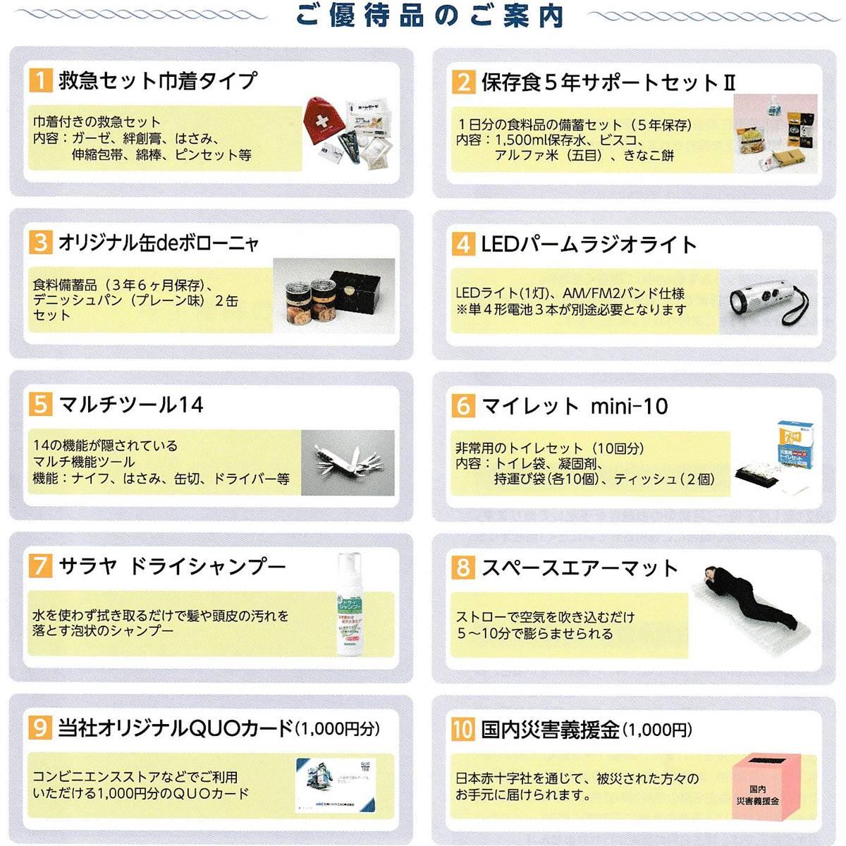 日本ドライケミカル(1909)の到着した株主優待の案内(株主優待カタログ)