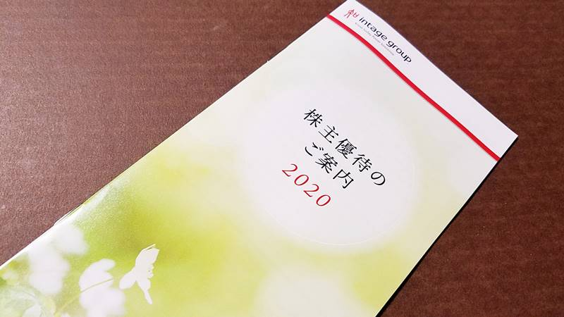 インテージホールディングス(4326)の株主優待の案内(株主優待カタログ)