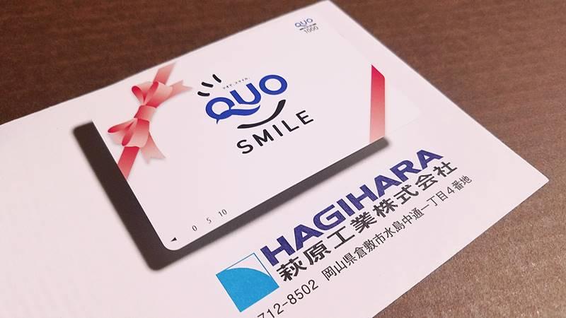 萩原工業(7856)の選択した株主優待品到着クオカード