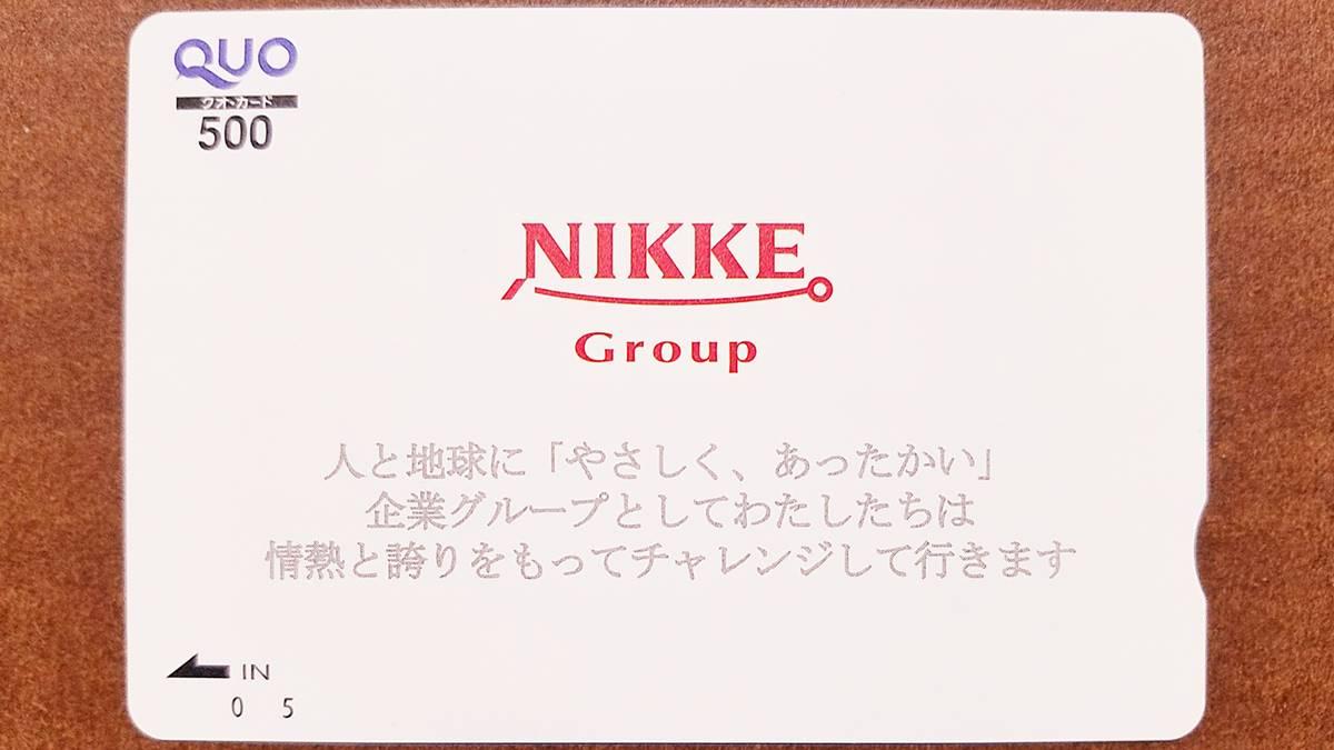 ニッケ 日本毛織(3201)の到着した株主優待品クオカード