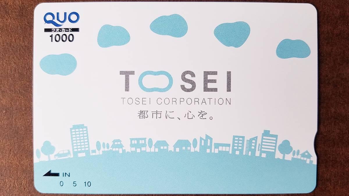 トーセイ(8923)の到着した株主優待品クオカード