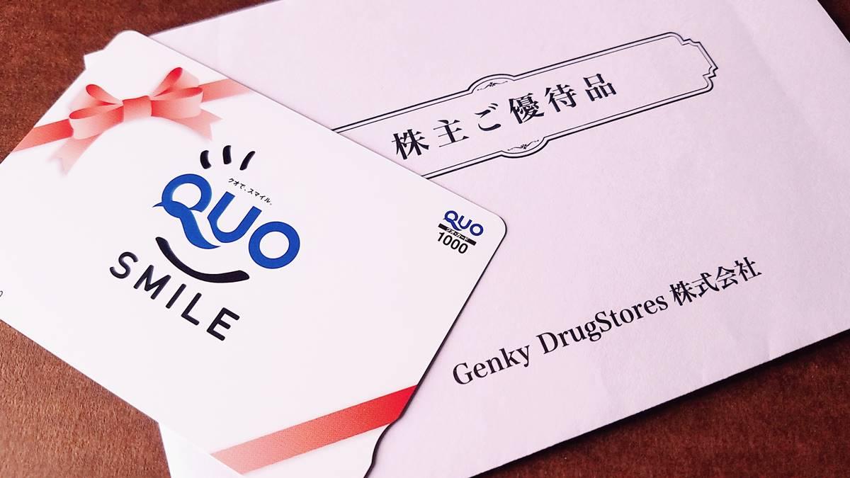 ゲンキー Genky DrugStores(9267)の到着した株主優待品