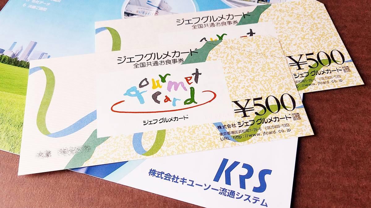 キユーソー流通システム(9369)の株主優待 全国共通お食事券ジェフグルメカード